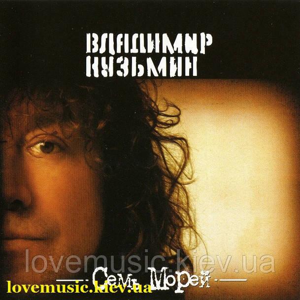 Музичний сд диск ВЛАДИМИР КУЗЬМИН Семь морей (1996) (audio cd)