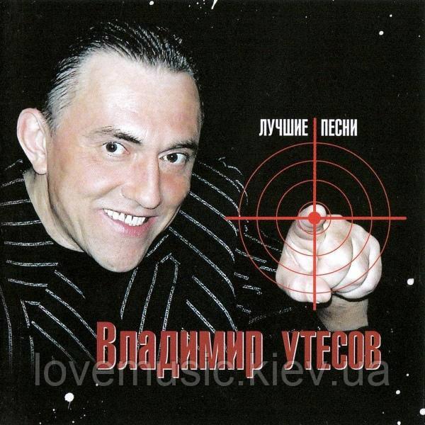 Музичний сд диск ВЛАДИМИР УТЕСОВ Лучшие песни (2006) (audio cd)