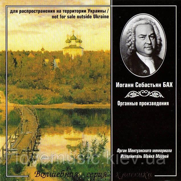 Музичний сд диск ВОЛШЕБНАЯ СЕРИЯ КЛАССИКИ Бах Иоганн Себастьян (2009) (audio cd)