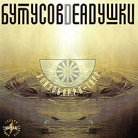 Музичний сд диск ВЯЧЕСЛАВ БУТУСОВ и гр. Deadушки Эллизобарра–Торр (2000) (audio cd)