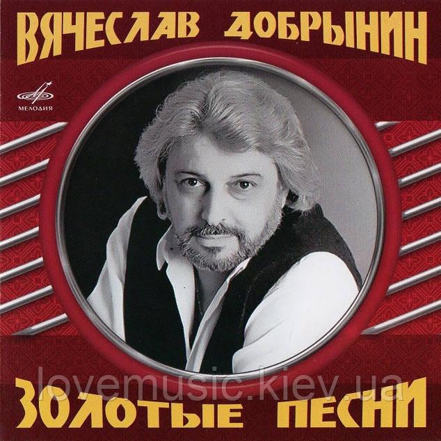 Музичний сд диск ВЯЧЕСЛАВ ДОБРЫНИН Золотые песни (2008) (audio cd)