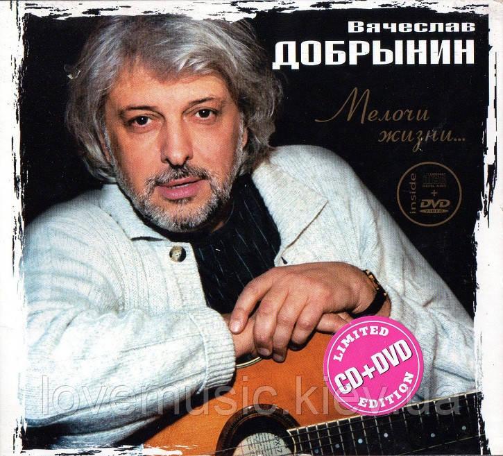 Музичний сд диск ВЯЧЕСЛАВ ДОБРЫНИН Мелочи жизни (2008) (audio cd)