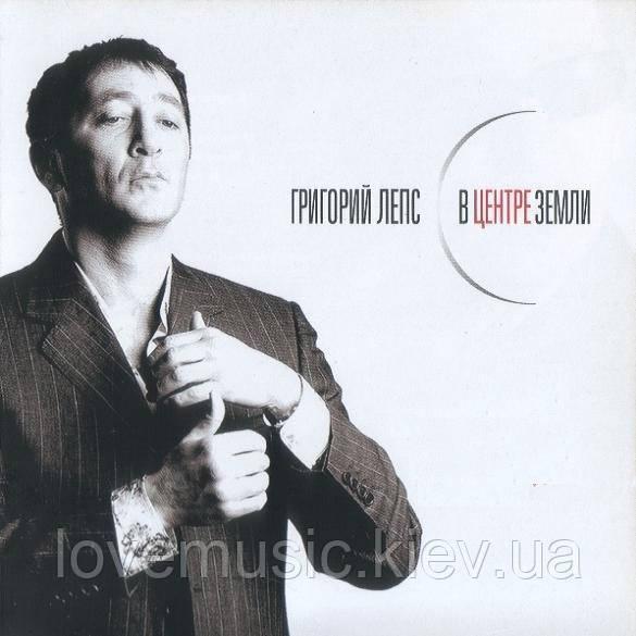 Музичний сд диск ГРИГОРИЙ ЛЕПС В центре земли (2006) (audio cd)