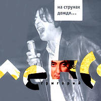 Музыкальный сд диск ГРИГОРИЙ ЛЕПС На струнах дождя (2002) (audio cd)