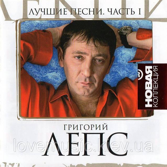 Музичний сд диск ГРИГОРИЙ ЛЕПС Лучшие песни ч. 1 Новая коллекция (2010) (audio cd)