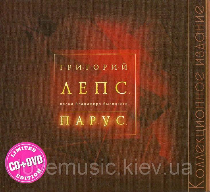 Музичний сд диск ГРИГОРИЙ ЛЕПС Парус (2009) (audio cd)