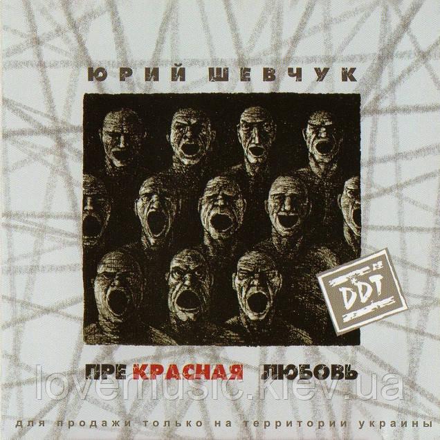 Музичний сд диск ДДТ Прекрасная любовь (2007) (audio cd)