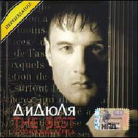 Музыкальный сд диск ДИДЮЛЯ The best Сатиновые берега (2006) (audio cd)