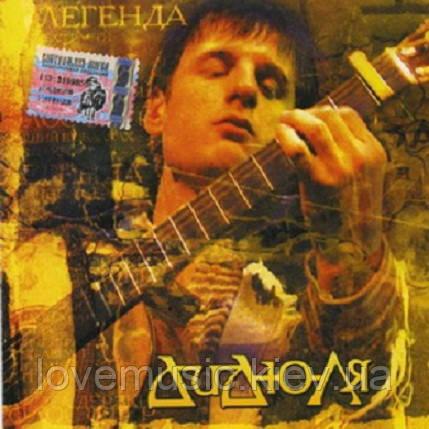 Музичний сд диск ДІДЮЛЯ Легенда (2004) (audio cd)