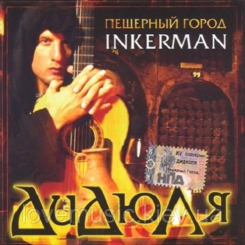 Музичний сд диск ДИДЮЛЯ Пещерный город Inkerman (2006) (audio cd)