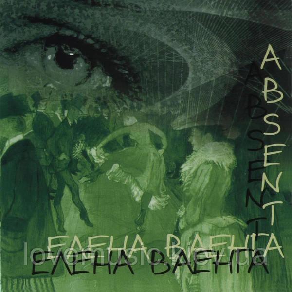 Музичний сд диск ЕЛЕНА ВАЕНГА Absenta (2007) (audio cd)
