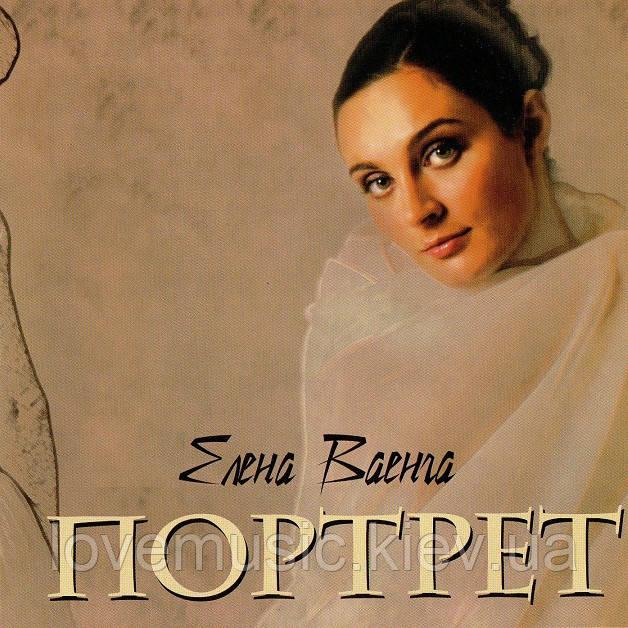 Музичний сд диск ЕЛЕНА ВАЕНГА Портрет (2003) (audio cd)