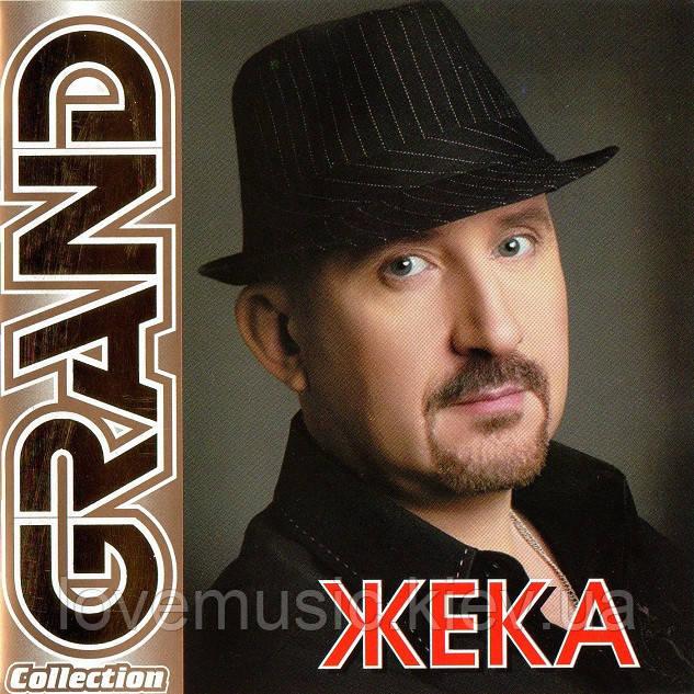 Музичний сд диск ЖЕКА Grand collection (2010) (audio cd)