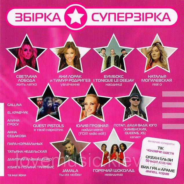 Музичний сд диск ЗБІРКА СУПЕРЗІРКА (2010) (audio cd)