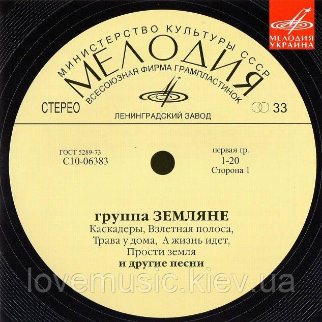 Музичний сд диск ЗЕМЛЯНИ Мелодії (2008) (audio cd)