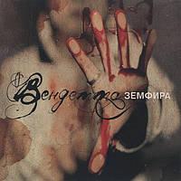 Музыкальный сд диск ЗЕМФИРА Вендетта (2010) (audio cd)