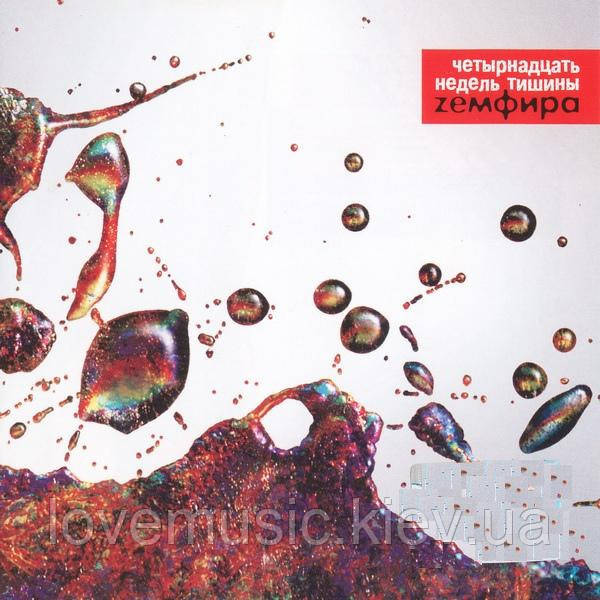 Музичний сд диск ЗЕМФІРА Чотирнадцять тижнів тиші (2005) (audio cd)