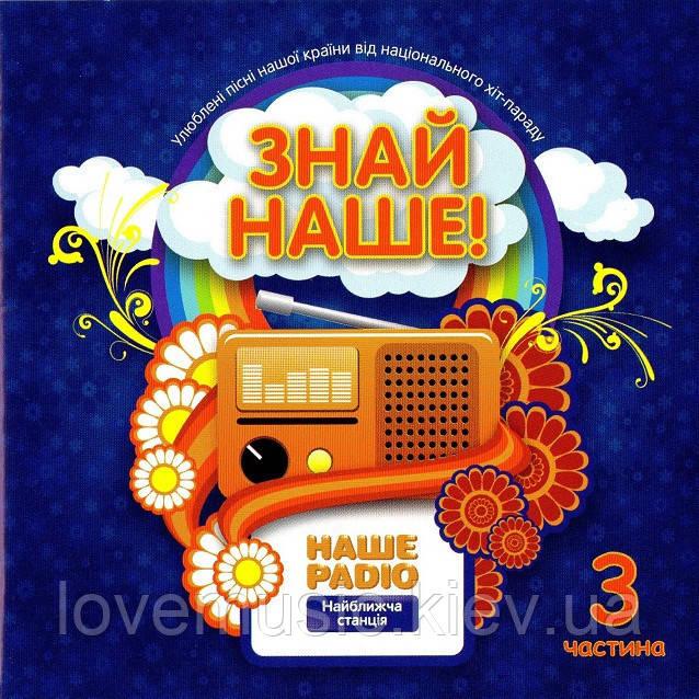 Музичний сд диск ЗНАЙ НАШЕ Наше раdio 3 частина (2008) (audio cd)