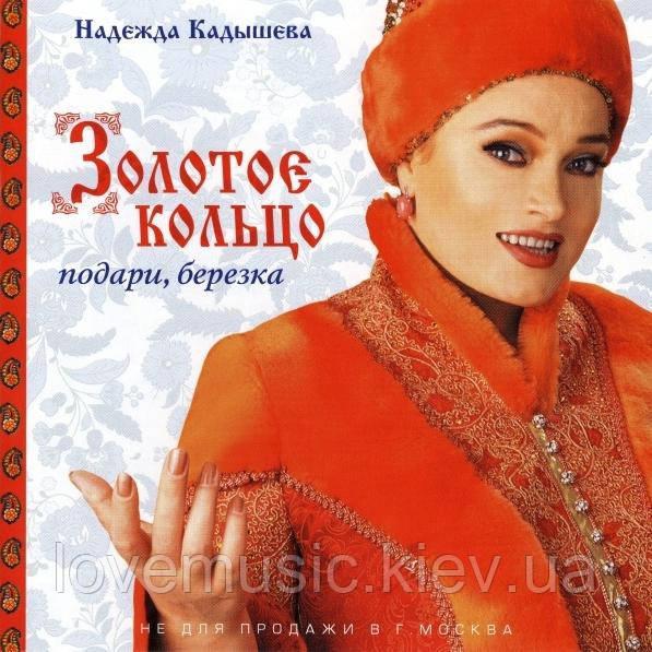 Музичний сд диск ЗОЛОТОЕ КОЛЬЦО Подари березка (2002) (audio cd)