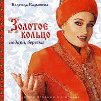 Музыкальный сд диск ЗОЛОТОЕ КОЛЬЦО Подари березка (2002) (audio cd)