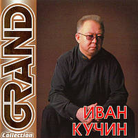 Музичний сд диск ИВАН КУЧИН Grand collection (2011) (audio cd)