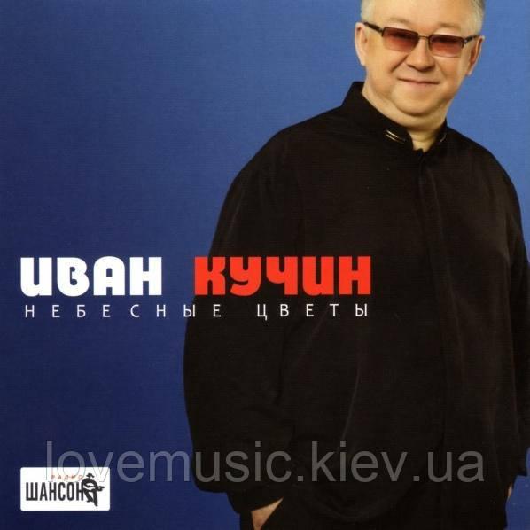 Музичний сд диск ИВАН КУЧИН Небесные цветы (2013) (audio cd)