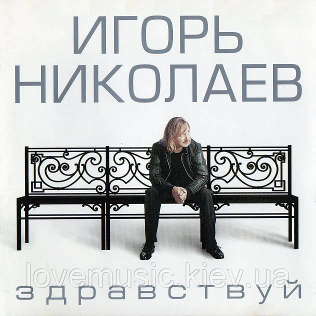 Музичний сд диск ИГОРЬ НИКОЛАЕВ Здравствуй (2004) (audio cd)