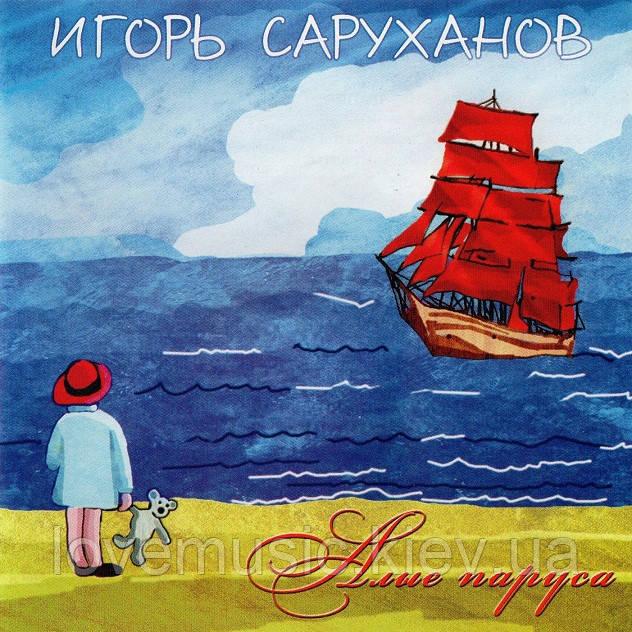 Музичний сд диск ИГОРЬ САРУХАНОВ Алые паруса (2010) (audio cd)
