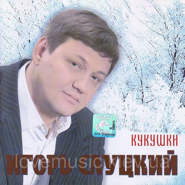 Музичний сд диск ИГОРЬ СЛУЦКИЙ Кукушки (2006) (audio cd)