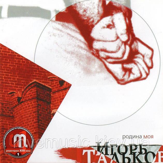 Музичний сд диск ИГОРЬ ТАЛЬКОВ Родина моя (1991) (audio cd)
