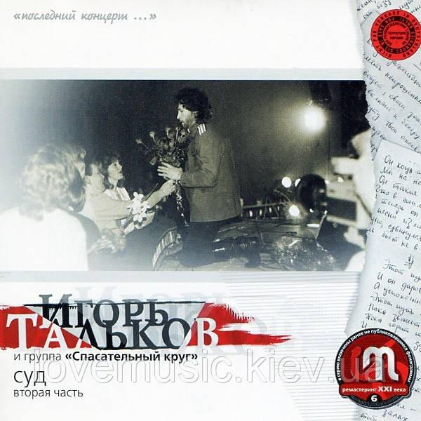 Музичний сд диск ИГОРЬ ТАЛЬКОВ Суд. вторая часть (1996) (audio cd)