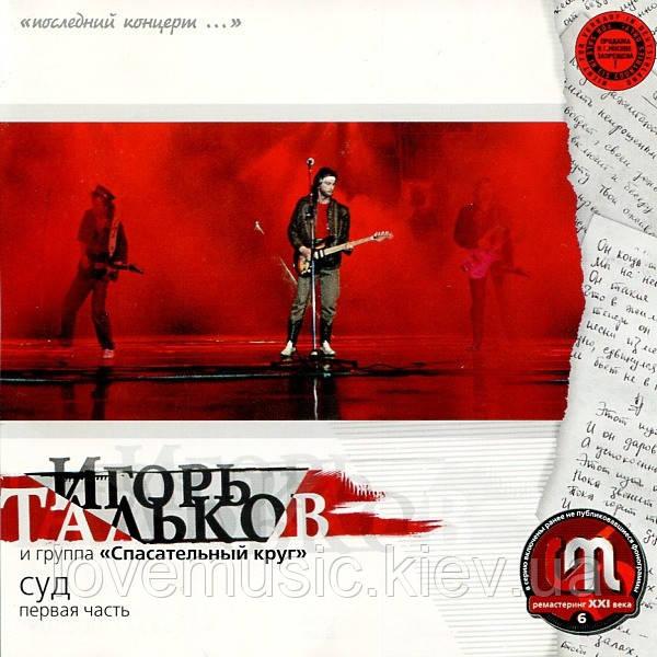 Музичний сд диск ІГОР ТАЛЬКОВ Суд. перша частина (1996) (audio cd)