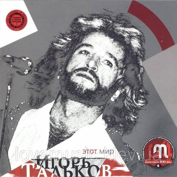 Музичний сд диск ИГОРЬ ТАЛЬКОВ Этот мир (2001) (audio cd)