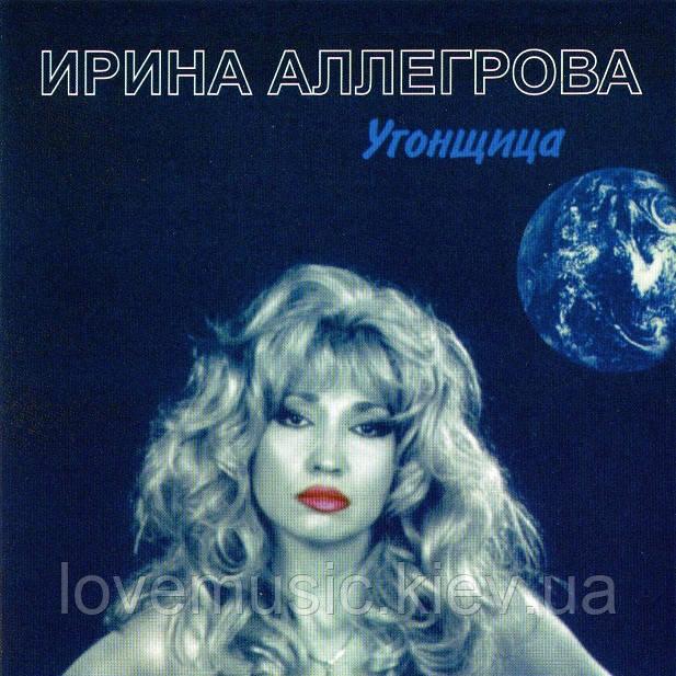 Музичний сд диск ІРИНА АЛЛЕГРОВА Угонщіца (1995) (audio cd)