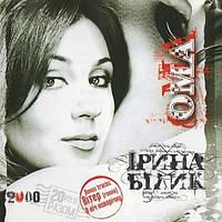 Музыкальный сд диск ИРИНА БИЛЫК Ома (2000) (audio cd)