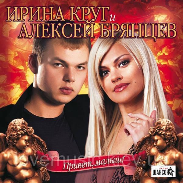 Музичний сд диск ИРИНА КРУГ и АЛЕКСЕЙ БРЯНЦЕВ Привет малыш (2007) (audio cd)