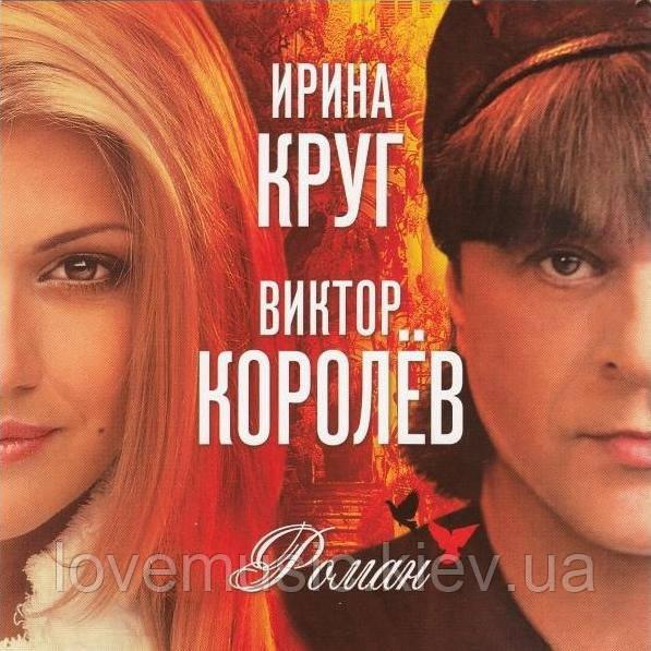 Музичний сд диск ИРИНА КРУГ и ВИКТОР КОРОЛЁВ Роман (2011) (audio cd)