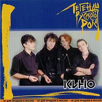 Музичний сд диск КИНО Легенды русского рока выпуск 1 (2002) (audio cd)