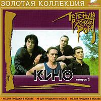 Музыкальный сд диск КИНО Легенды русского рока выпуск 2 (2002) (audio cd)