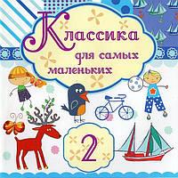 Музичний сд диск КЛАССИКА ДЛЯ САМЫХ МАЛЕНЬКИХ 2 (2010) (audio cd)