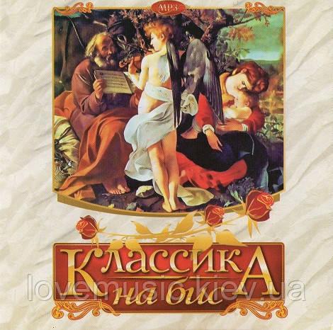 Музичний сд диск КЛАСИКА НА БІС (2006) mp3 сд