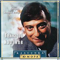 Музыкальный сд диск КЛАССИКА ЮМОРА Геннадий Хазанов (2001) (audio cd)