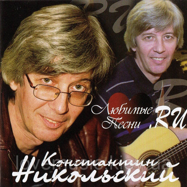 Музичний сд диск КОСТЯНТИН НІКОЛЬСЬКИЙ Улюблені пісні (2003) (audio cd)