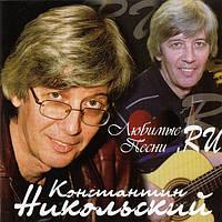 Музыкальный сд диск КОНСТАНТИН НИКОЛЬСКИЙ Любимые песни (2003) (audio cd)