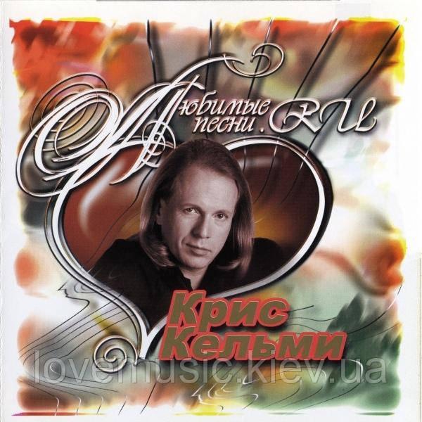 Музичний сд диск КРІС КЕЛЬМІ Улюблені пісні (2003) (audio cd)