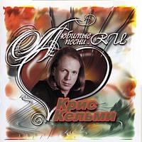 Музыкальный сд диск КРИС КЕЛЬМИ Любимые песни (2003) (audio cd)