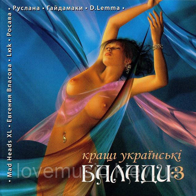 Музичний сд диск КРАЩІ УКРАЇНСЬКІ БАЛАДИ 3 (2010) (audio cd)