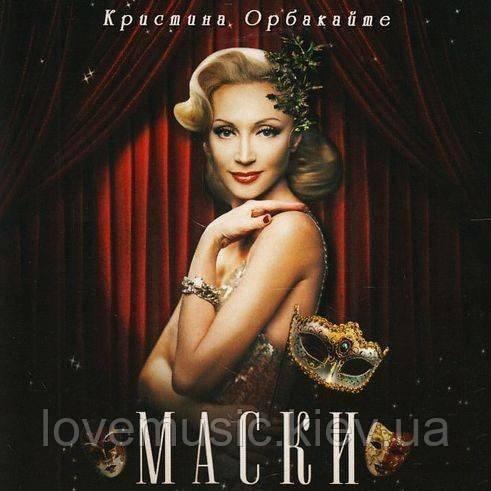 Музичний сд диск КРИСТИНА ОРБАКАЙТЕ Маски (2014) (audio cd)