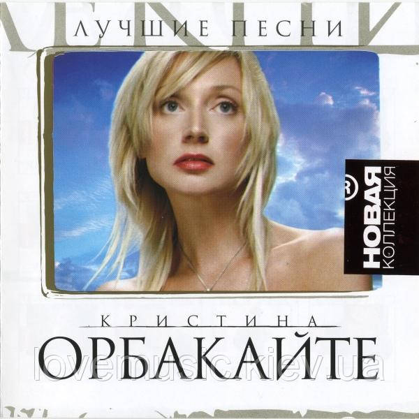 Музичний сд диск КРИСТИНА ОРБАКАЙТЕ Новая коллекция (2008) (audio cd)