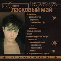 Музичний сд диск ЛАСКОВЫЙ МАЙ Звёздная коллекция (2001) (audio cd)